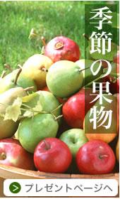 季節の果物プレゼント